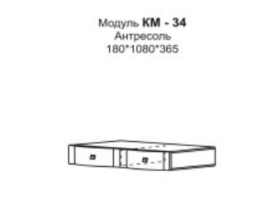 Антресоль КМ-34