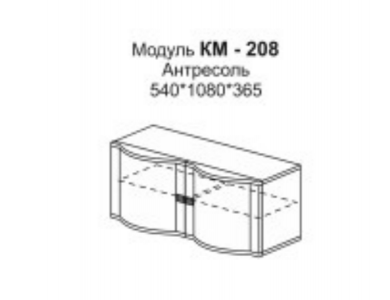 КМ-208 Антресоль