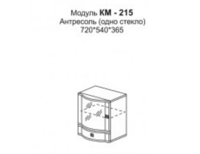 КМ-215 Антресоль (одно стекло)