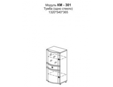 КМ-301 Тумба (одно стекло)