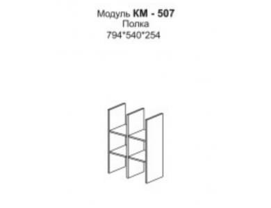КМ-507 Полка