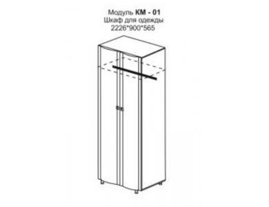 Шкаф 2-х створчатый КМ-01