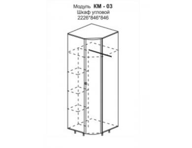 Угловой шкаф КМ-03