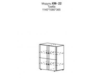 Тумба КМ-22