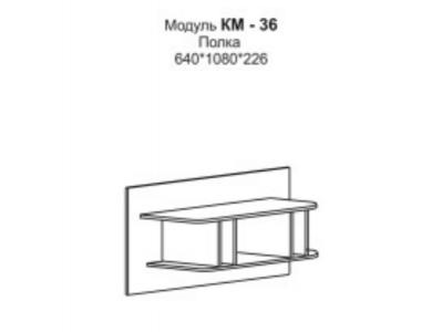 Полка КМ-36