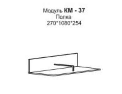 Полка КМ-37