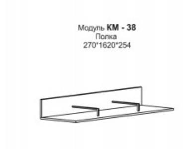 Полка КМ-38