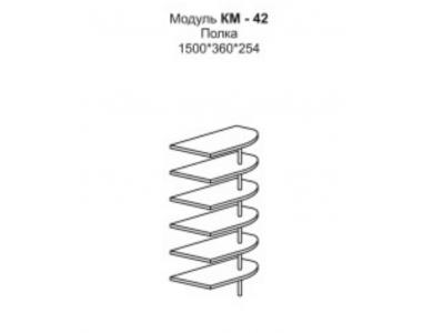 Полки КМ-42