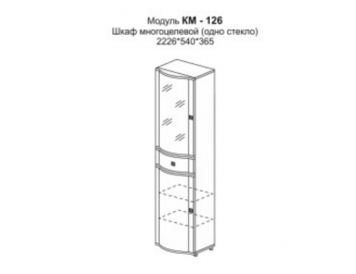 КМ-126 Шкаф многоцелевой (одно стекло)