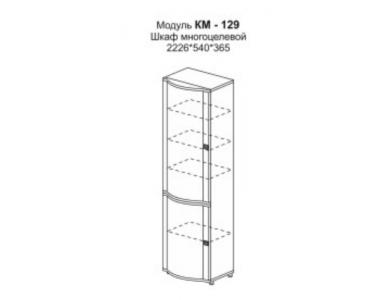 Пенал КМ-129