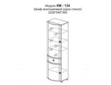Пенал КМ-134