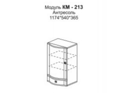 Антресоль КМ-213