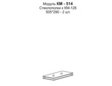 КМ-514 Стеклополки к КМ-126 (2 шт.)